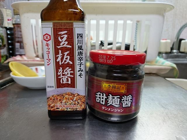 豆板醤と甜麺醤