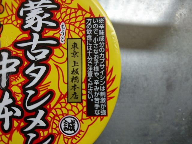 蒙古タンメン中本 チーズの一撃注意書き