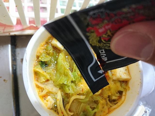 蒙古タンメン中本 チーズの一撃辛味オイル投入