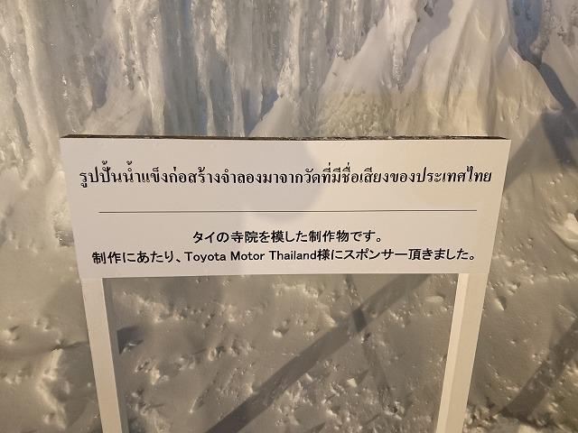 メイン氷像テーマ