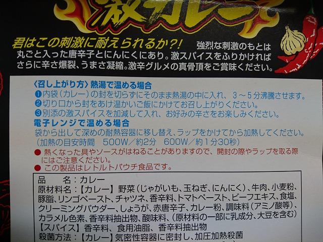 『激カレー』キャッチコピー