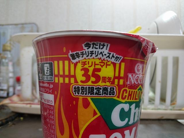 チリトマト35周年特別限定商品表記