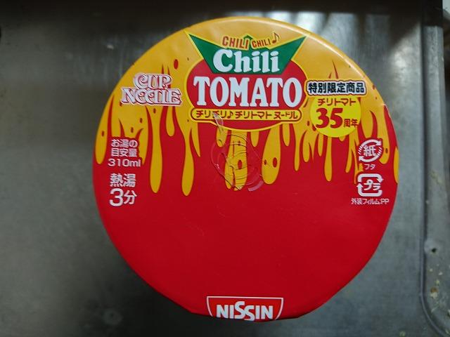 カップヌードル チリチリ♪チリトマトヌードル蓋面