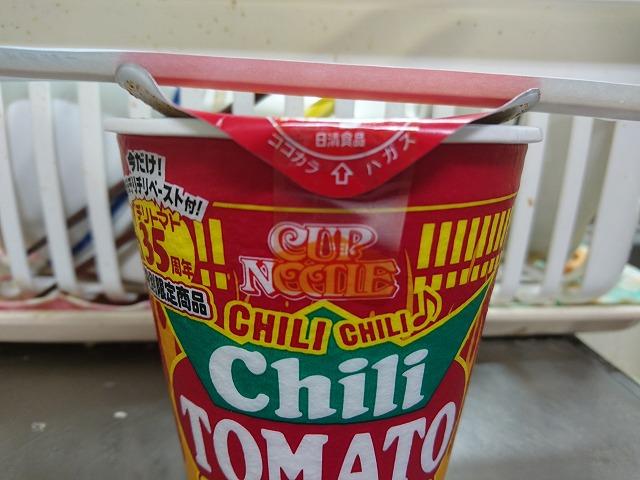 カップヌードル チリチリ♪チリトマトヌードル開封シール貼付