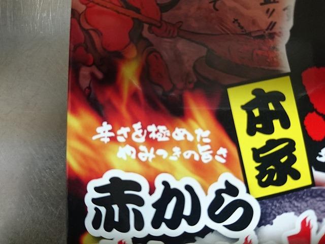 『赤から 辛味の極み10番カレー』キャッチコピー