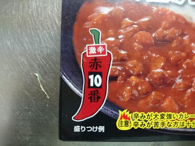 『赤から 辛味の極み10番カレー』辛さ表記