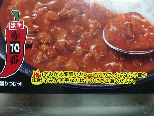 『赤から 辛味の極み10番カレー』注意書き