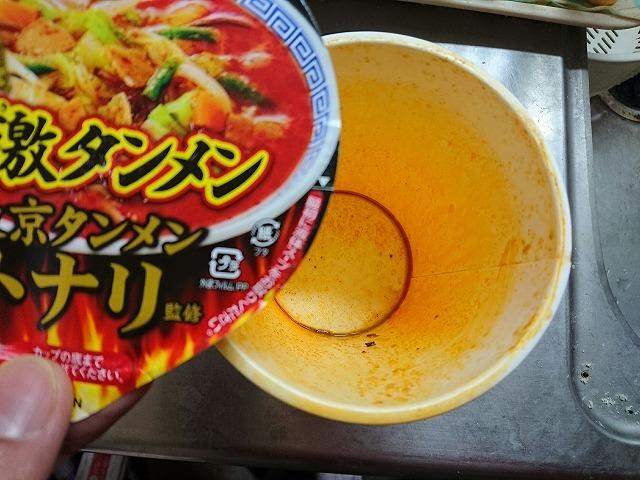 『辛激タンメン』完食