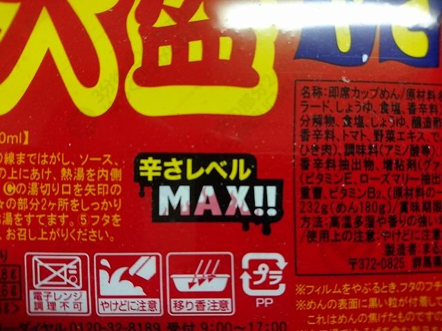 『激辛やきそば』のMAX表記