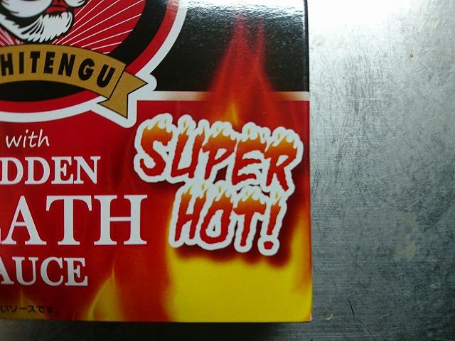 辛さ表記『SUPER HOT』
