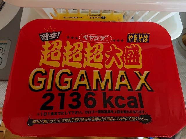 『激辛ペヤング超超超大盛GIGAMAX』全景