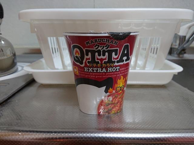 『QTTA EXTRA HOT』全景
